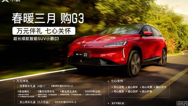 小鹏G3三月三日推全新销售政策,购车优享万元伴礼