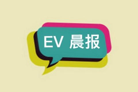 EV晨报 | 我国新能源车推广超450万辆;四项电动汽车无线充电国标发布;哪吒汽车开启30亿C轮融资