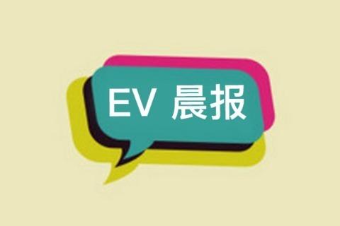 EV晨报   吉利被曝将与FF合作;刘宇接任北汽蓝谷董事长;长城汽车募集80亿元