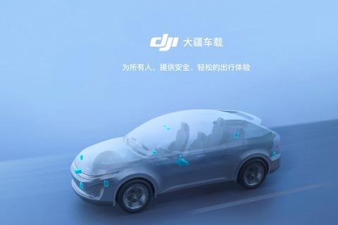 无人机卖到全球第一的大疆,集结700人搞智能驾驶,今年就有合作车型上市