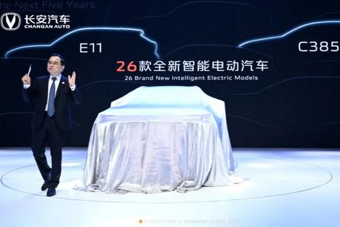 """长安汽车:""""十四五""""拟在软件、智能等领域投入1500亿元"""