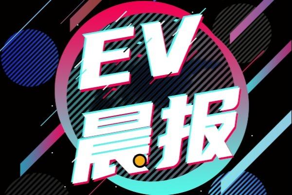EV晨报 | 传小米汽车或落户合肥;广汽埃安与华为打造豪华高端品牌;创维汽车EV6正式上市