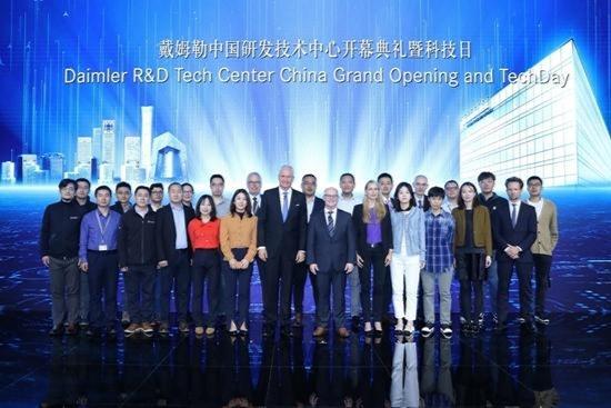 加快本土化步伐,戴姆勒全新中国研发技术中心在北京启用