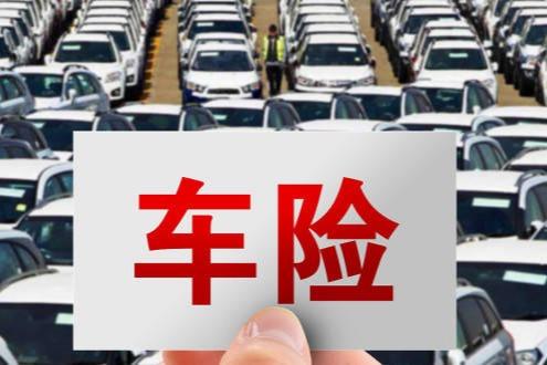 银保监会:将适时推出新能源汽车保险