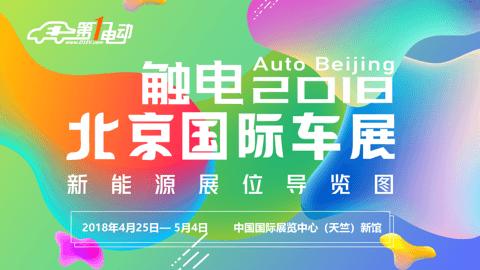 2018北京车展新能源汽车展位导览图新鲜出炉!请火速转发!