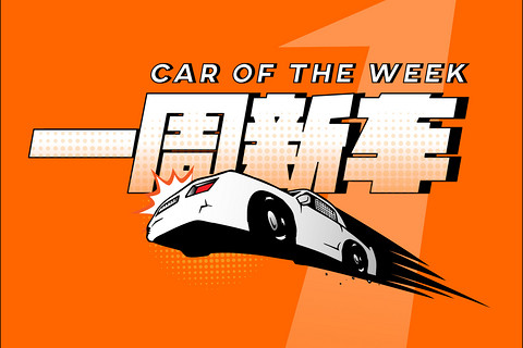 一周新车 保时捷、奔驰、Polestar带来多款新车;起亚、WEY、宝骏新车申报信息曝光