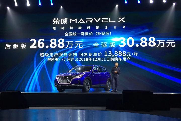 你们关心的价格来了!荣威光之翼MARVEL X补贴后售26.88-30.88万元