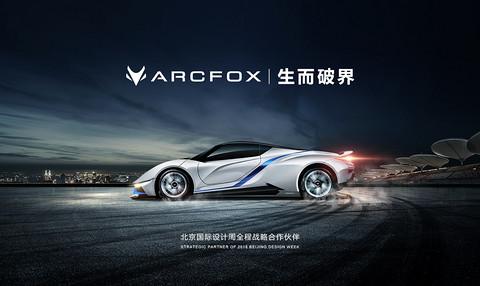 2018北京国际设计周开幕  ARCFOX引领汽车行业时尚设计潮流