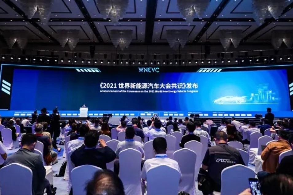 WNEVC 2021  万钢发布《2021世界新能源汽车大会共识》