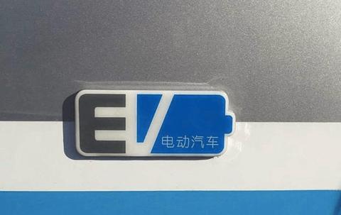 新能源汽车的报废标准是什么?