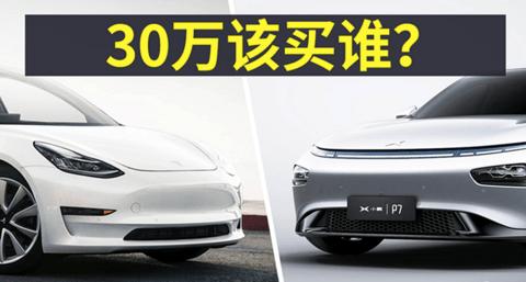 汉EV和小鹏P7、Model 3买哪款?