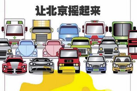 北京无车家庭摇号政策