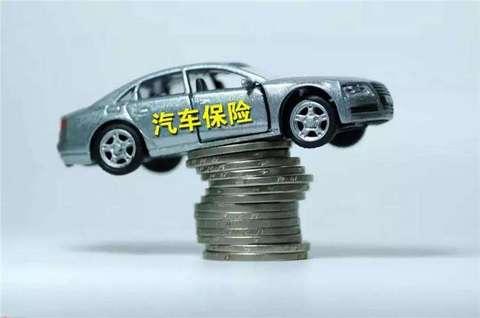 新能源汽车应该买哪些保险?