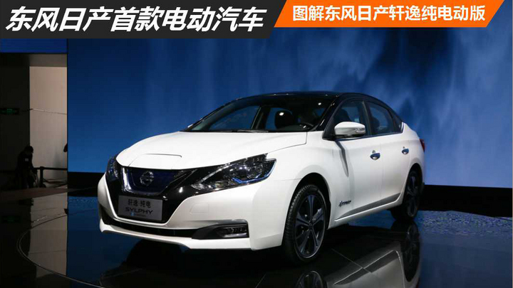 新车图解丨东风日产首款纯电动车型 轩逸纯电动版