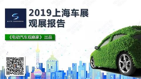 62页PPT:2019上海车展不雅展讲演