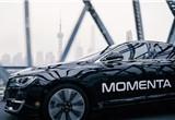 Momenta获腾讯等机构战略投资,估值超10亿美元创新自动驾驶纪录