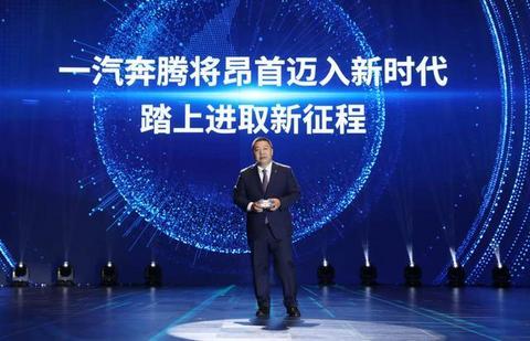 奔腾启用全新品牌logo,智能网联战略明年发布