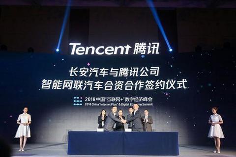 长安腾讯成立合资公司  首款深度合作车型即将上市