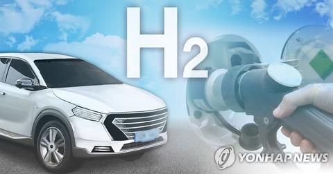 韩国计划大力发展氢燃料电池<font  color=