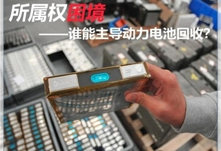 所属权困境 谁能主导动力电池回收?