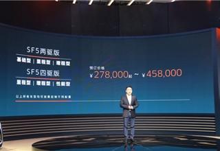 预售27.8-45.8万元 金康SERES SF5开启官网预定