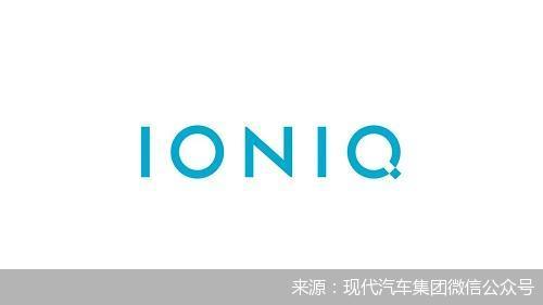 现代重押IONIQ 郑义宣操盘电动局