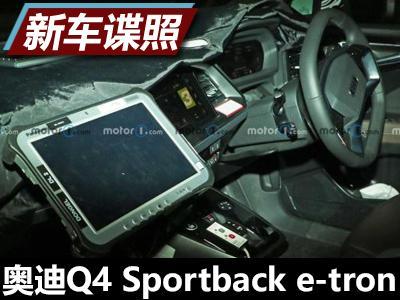 造型前卫 Q4 Sportback e-tron内饰谍照