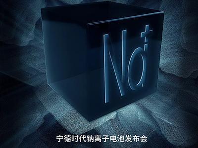 宁德时代将于7月29日发布钠离子电池